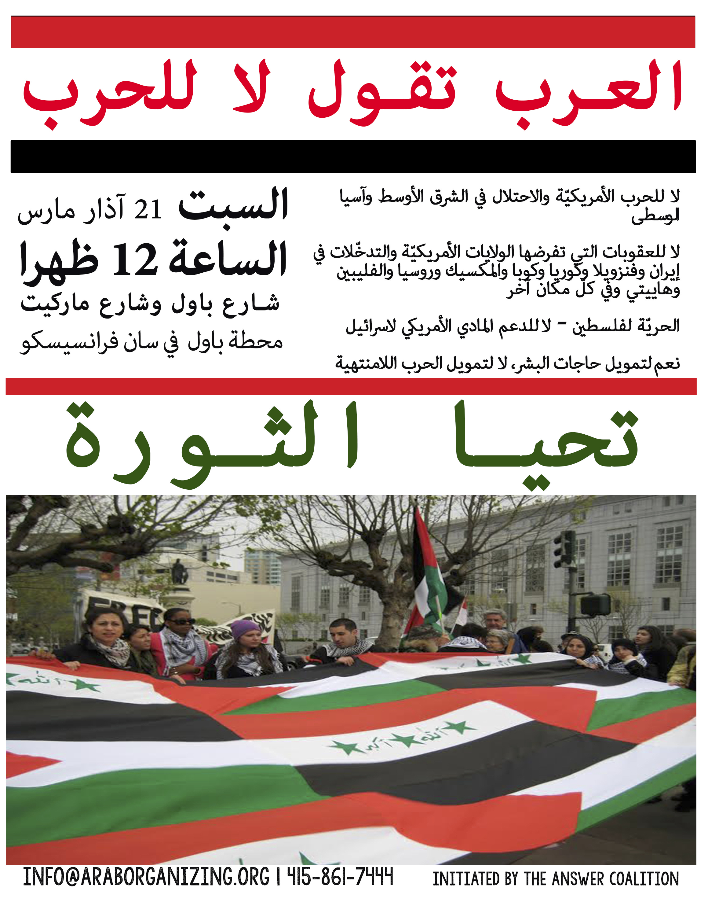 Arabic English Antiwar protest 3:12:15